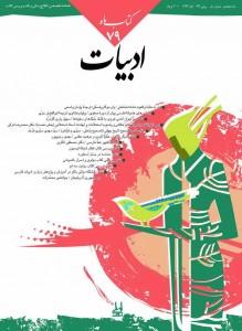 کتاب ماه ادبیات